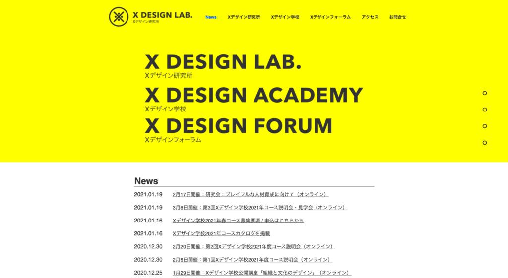 Xデザイン学校
