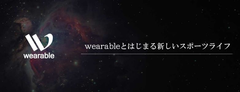 Wearable